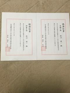 kenshu20-2.jpg