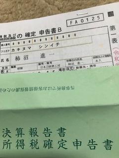 shinkoku1.jpg